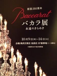 東武百貨店池袋で行われているバカラ展