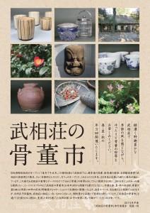 2015_buaiso_no_kottouichi