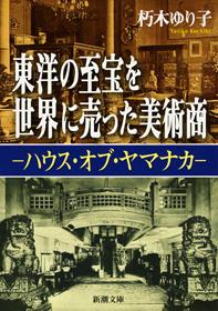 house_of_yamanaka
