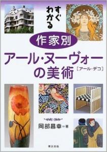 book_art_nouveau