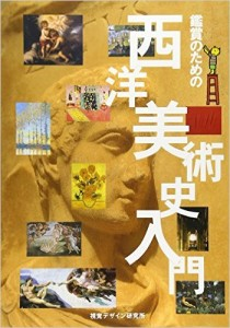 book_histoire_de_l'art